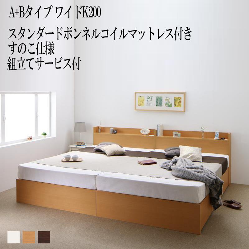 組み立て サービス付き ベッド 連結 A+Bタイプ ワイドK200(シングル×2) ベット 収納 ベッドフレーム マットレスセット すのこ仕様 シングルベッド 棚付き 宮付き コンセント付き 収納ベッド エルネスティスタンダードボンネルコイルマットレス付き (送料無料) 500026114