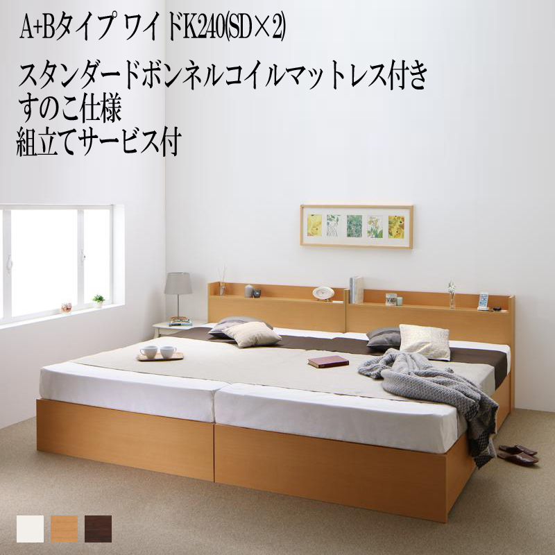 組み立て サービス付き ベッド 連結 A+Bタイプ ワイドK240(セミダブル×2) ベット 収納 ベッドフレーム マットレスセット すのこ仕様 セミダブルベッド 棚付き 宮付き コンセント 収納ベッド エルネスティスタンダードボンネルコイルマットレス付き (送料無料) 500026115