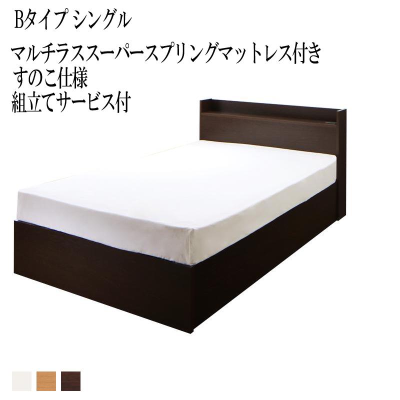 組み立て サービス付き ベッド シングル ベット 収納 ベッドフレーム マットレスセット すのこ仕様 Bタイプ シングルベッド シングルサイズ 棚付き 宮付き コンセント付き 収納ベッド エルネスティ マルチラススーパースプリングマットレス付き 収納付きベッド (送料無料)