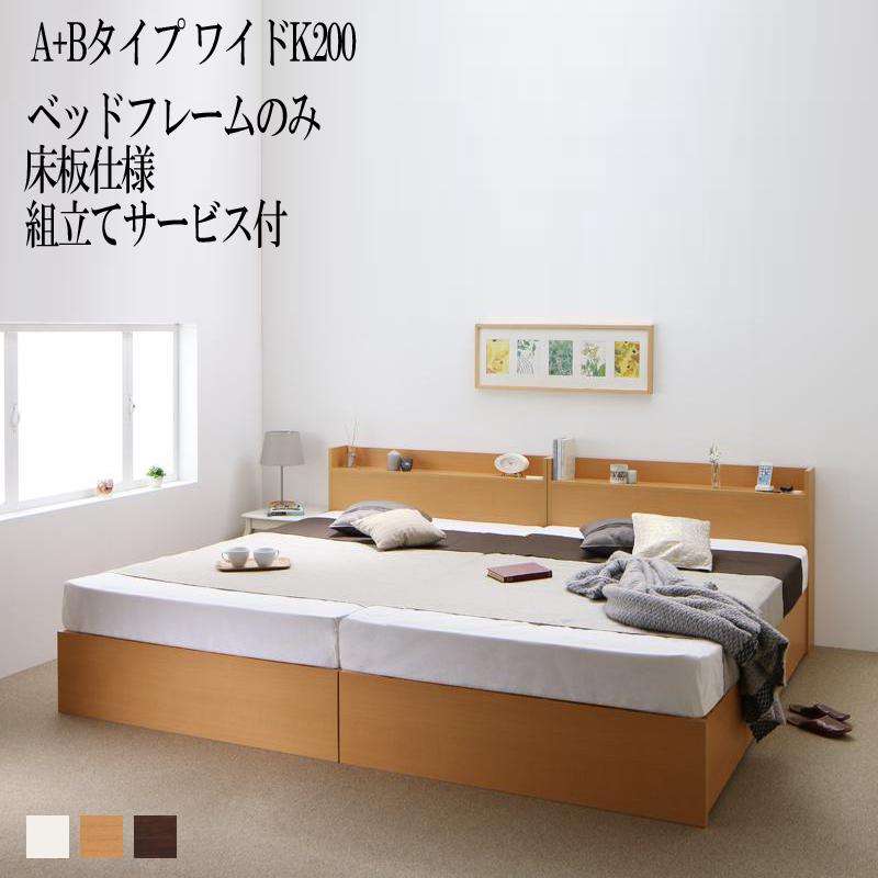 組み立て サービス付き ベッド 連結 A+Bタイプ ワイドK200(シングル×2) ベット 収納 ベッドフレームのみ 床板仕様 シングルベッド シングルサイズ 棚 棚付き 宮付き コンセント付き 収納ベッド エルネスティ 収納付きベッド 大容量 大量 木製ベッド 引き出し付き (送料無料)
