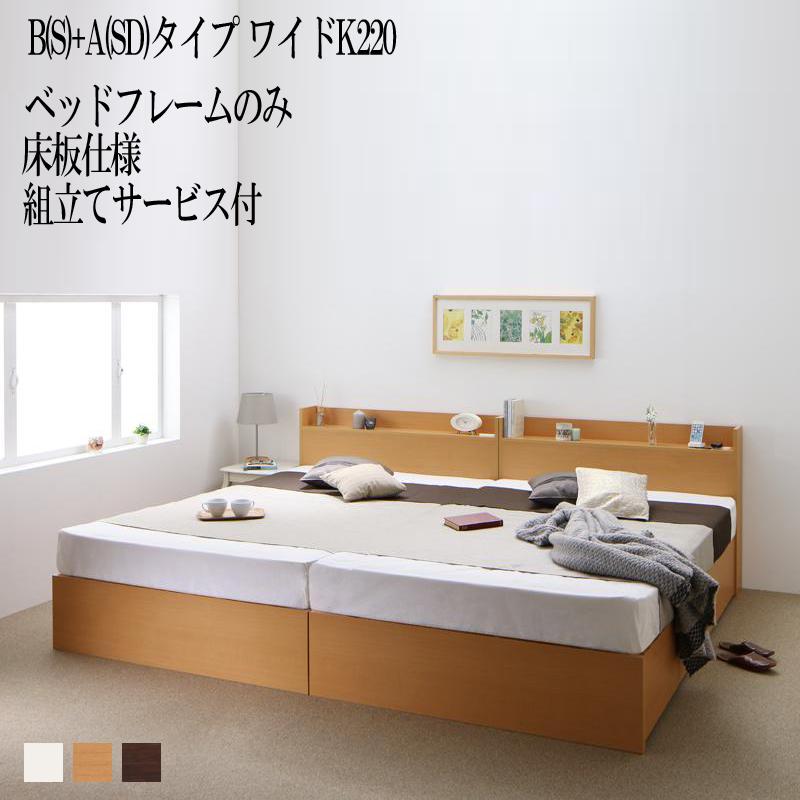 組み立て サービス付き ベッド 連結 B(シングル)+A(セミダブル)タイプ ワイドK220(シングルベッド+セミダブルベッド) ベット 収納 ベッドフレームのみ 床板仕様 棚 棚付き 宮付き コンセント 収納ベッド エルネスティ 収納付きベッド 大容量 大量 木製 引き出し付き