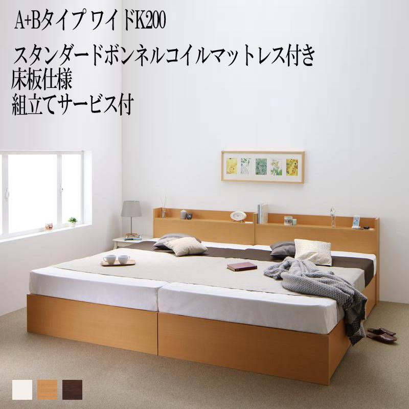 組み立て サービス付き ベッド 連結 A+Bタイプ ワイドK200(シングル×2) 収納 ベッドフレーム マットレスセット 床板仕様 シングルベッド シングルサイズ 棚 棚 宮付き コンセント 収納ベッド エルネスティスタンダードボンネルコイルマットレス付き 500026170 (送料無料)