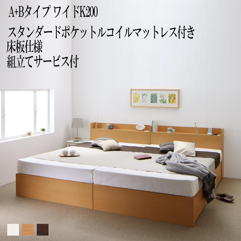 組み立て サービス付き ベッド 連結 A+Bタイプ ワイドK200(シングル×2) ベット 収納 ベッドフレーム マットレスセット 床板仕様 シングルベッド 棚付き 宮付き コンセント付き 収納ベッド エルネスティスタンダードポケットルコイルマットレス付き (送料無料) 500026178
