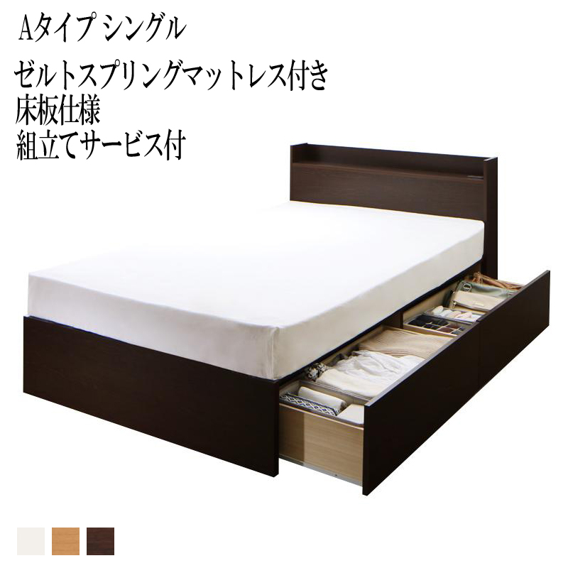 組み立て サービス付き ベッド シングル ベット 収納 ベッドフレーム マットレスセット 床板仕様 Aタイプ シングルベッド シングルサイズ 棚付き 宮付き コンセント付き 収納ベッド エルネスティ ゼルトスプリングマットレス付き 収納付きベッド 大容量 (送料無料) 500026198