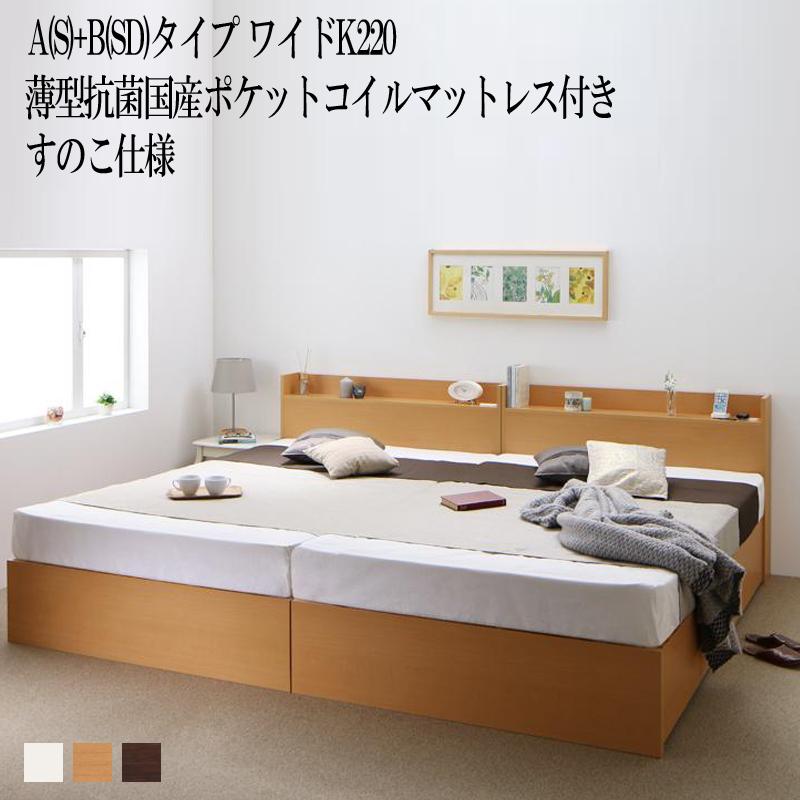 ベッド 連結 A(シングル)+B(セミダブル)タイプ ワイドK220(シングルベッド+セミダブルベッド) ベット 収納 ベッドフレーム マットレスセット すのこ仕様 棚 棚付き 宮付き コンセント付き 収納ベッド エルネスティ 薄型抗菌国産ポケットコイルマットレス付き (送料無料)
