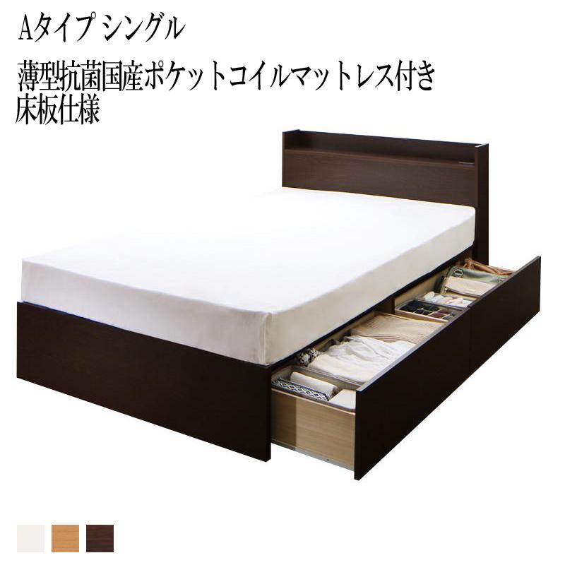 ベッド シングル ベット 収納 ベッドフレーム マットレスセット 床板仕様 Aタイプ シングルベッド シングルサイズ 棚付き 宮付き コンセント付き 収納ベッド エルネスティ 薄型抗菌国産ポケットコイルマットレス付き 収納付きベッド 大容量 大量 木製 引き出し付き 500032507