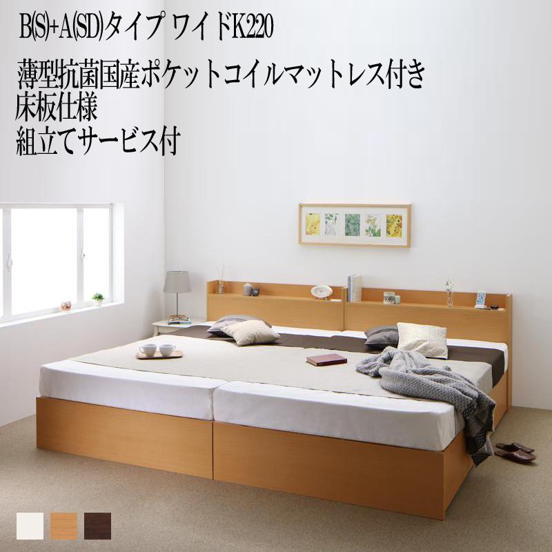 ワイドK220(シングルベッド+セミダブルベッド) マットレスセット 500032530 宮付き コンセント付き 棚 エルネスティ 組み立て フレーム 収納ベッド 床板仕様 B(シングル)+A(セミダブル)タイプ (送料無料) 薄型抗菌国産ポケットコイルマットレス付き サービス付き 連結 ベッド