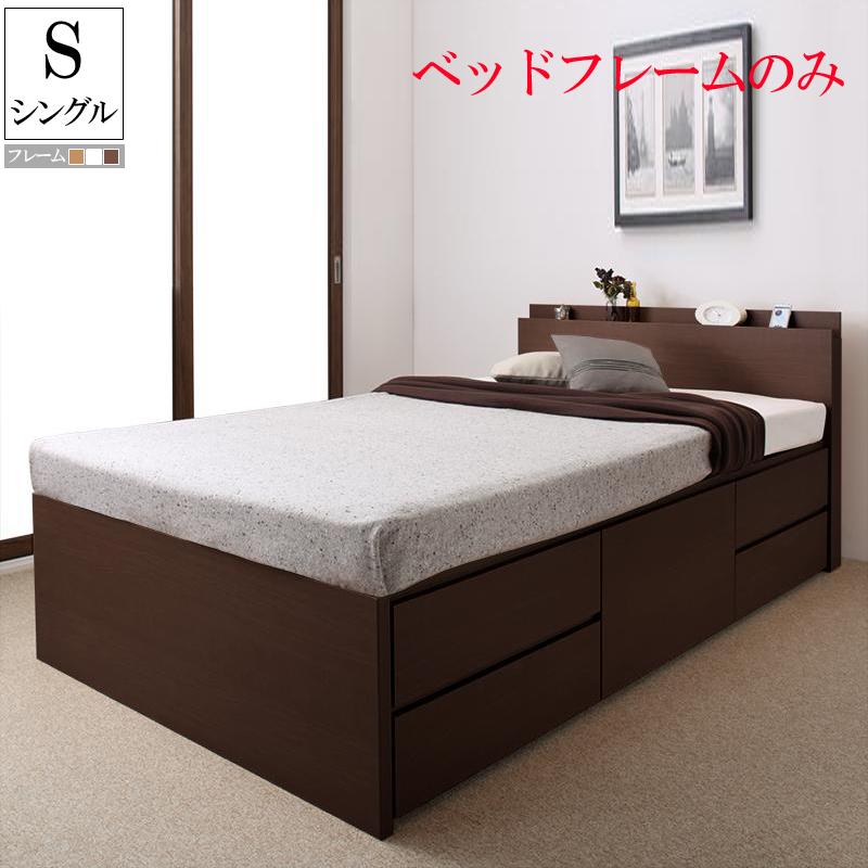 収納 ベッド シングルベッド シングル ベッドフレームのみ 収納付きベッド 収納ベッド 棚付き 宮付き 棚 コンセント付き 国産頑丈チェスト収納ベッド ヘラクレス シングルサイズ 大容量 大量 引き出し付き 木製 すのこ 耐荷重600kg 簡単組み立て (送料無料) 500026272