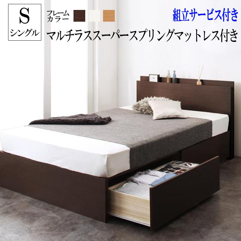 ベッド ベット シングルベッド 棚付き 収納付き コンセント付き シングル 大容量 収納ベッド 木製 宮付き すのこ ホワイト 白 ブラウン 茶 Rhino ライノ マルチラススーパースプリングマットレス付き 500026364 (送料無料) 500026364