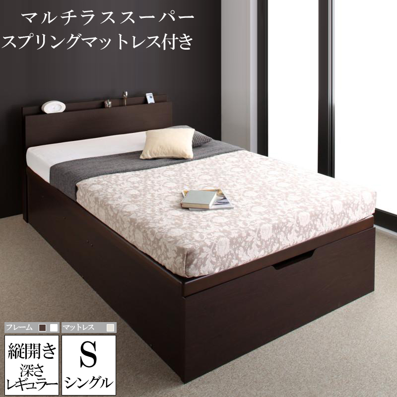 ベッド ベット 宮付き 棚付き すのこ 大容量 収納ベッド シングル 木製 コンセント付き シングルベッド 収納付き ホワイト 白 ブラウン 茶 BERG ベルグ マルチラススーパースプリングマットレス付き 縦開き 500026430 (送料無料) 500026430