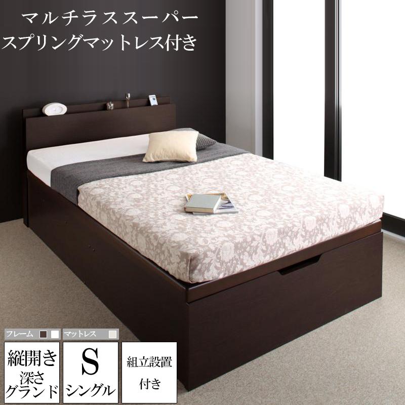 ベッド ベット 宮付き 棚付き すのこ 大容量 収納ベッド シングル 木製 コンセント付き シングルベッド 収納付き ホワイト 白 ブラウン 茶 BERG ベルグ マルチラススーパースプリングマットレス付き 組立設置付 縦開き 500026498 (送料無料) 500026498