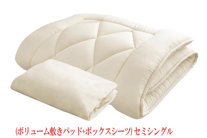 専用別売品(ボリューム敷きパッド+ボックスシーツセット) セミシングル (送料無料) 500042047