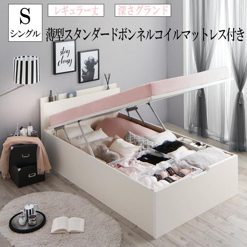 送料無料 シングルベッド レギュラー丈 深さグランド マットレス セット 大容量 収納付き クローゼット跳ね上げベッド 棚 コンセント付き aimable エマーブル 薄型スタンダードボンネルコイルマットレス付き 縦開き シングルサイズ 収納ベッド ベット