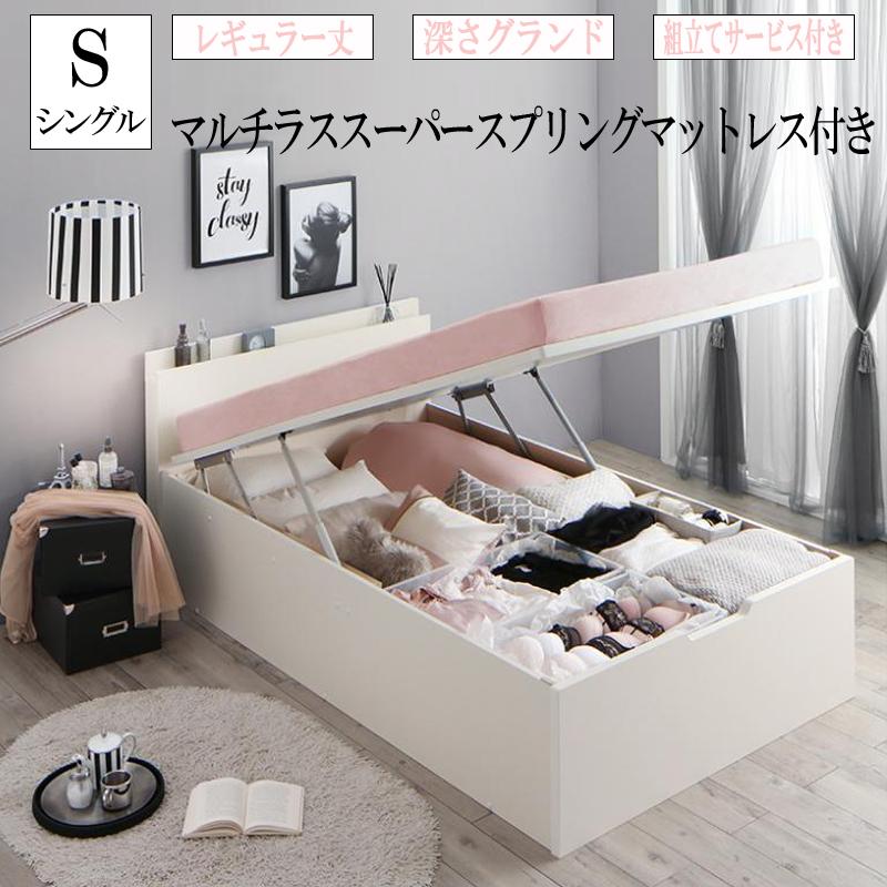組立設置付 クローゼット跳ね上げベッド aimable エマーブル マルチラススーパースプリングマットレス付き 縦開き シングル レギュラー丈 深さグランド (送料無料) 500040325