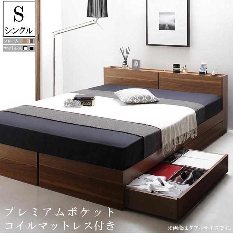 収納ベッド シングル ベッドフレーム マットレスセット 棚 コンセント付き 収納付きベッド ジーレン トッパー付きプレミアムポケットコイルマットレス付き シングルベッド シングルサイズ 木製ベッド 引き出し ウォルナットブラウン ナチュラル 棚付き (送料無料) 500028351