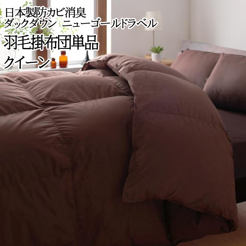 日本製防カビ消臭 ダックダウン ニューゴールドラベル 羽毛掛布団 Alice アリーチェ クイーン (送料無料) 500028432