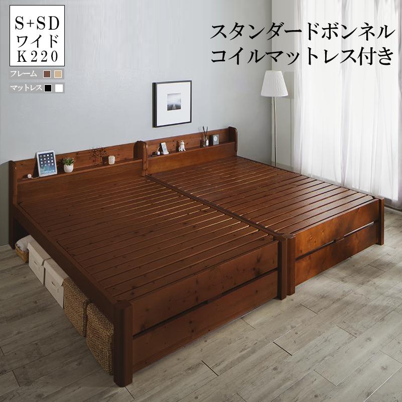 すのこベッド 連結 ベッドフレーム マットレスセット (ワイドK220 シングル×セミダブル) 家族 高さ調節できる頑丈すのこファミリーベッド セイヴィサージュ スタンダードボンネルコイルマットレス付き 木製 棚付き 宮付き コンセント付き ベット (送料無料) 500028495