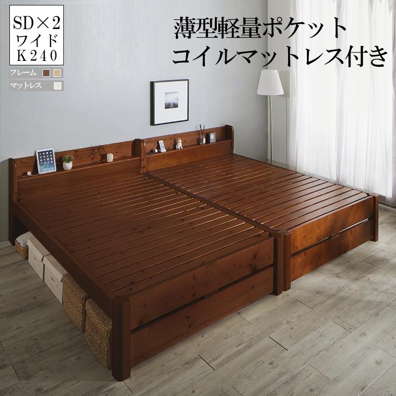 すのこベッド 連結 ベッドフレーム マットレスセット (ワイドK240 セミダブル2台) 家族 高さ調節できる頑丈すのこファミリーベッド セイヴィサージュ 薄型軽量ポケットコイルマットレス付き 木製 棚付き 宮付き コンセント付き ベット (送料無料) 500028520