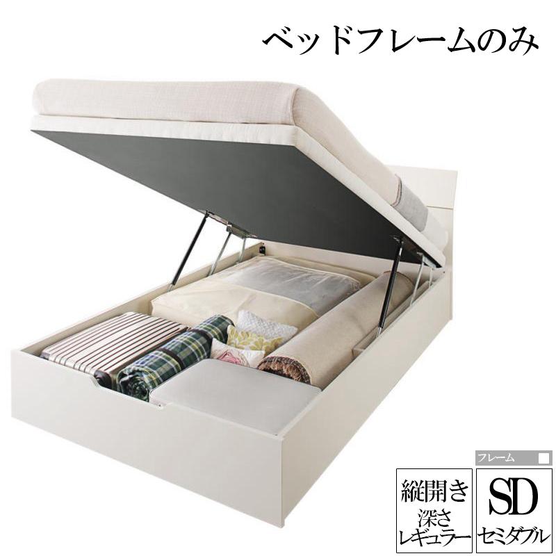 ベッド セミダブル ベッドフレームのみ 縦開き 深さレギュラー 大容量収納跳ね上げベッド WEISEL ヴァイゼル ベット 木製 すのこ 収納付きベッド ホワイト (送料無料) 500028690