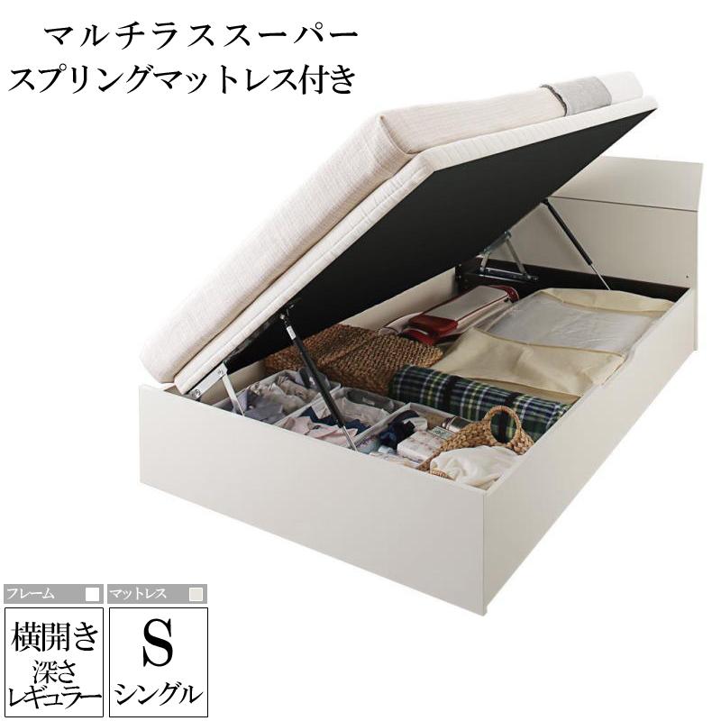ベッド シングル ベッドフレーム マットレスセット 横開き 深さレギュラー 大容量収納跳ね上げベッド WEISEL ヴァイゼル マルチラススーパースプリングマットレス付き ベット 木製 すのこ 収納付きベッド ホワイト (送料無料) 500028706