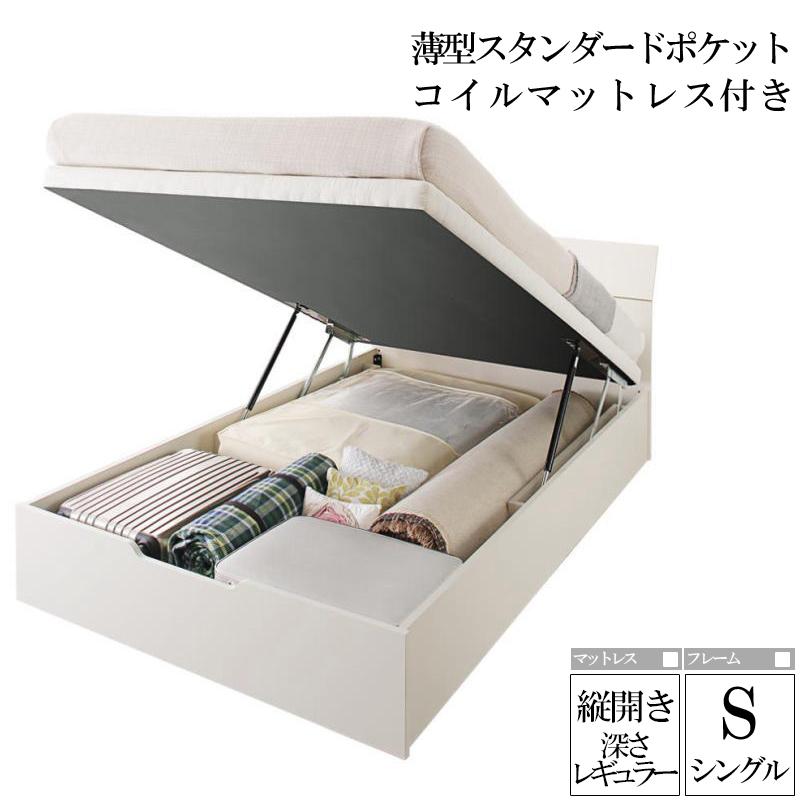 ベッド シングル ベッドフレーム マットレスセット 縦開き 深さレギュラー 大容量収納跳ね上げベッド WEISEL ヴァイゼル 薄型スタンダードポケットコイルマットレス付き ベット 木製 すのこ 収納付きベッド ホワイト (送料無料) 500028724