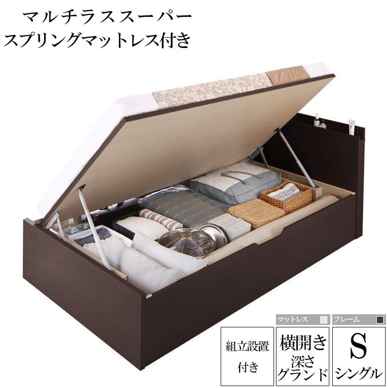 ベッド ベット 宮付き 棚付き シングル 大容量 収納ベッド シングルベッド 木製 コンセント付き 収納付き ホワイト 白 ブラウン 茶 Renati-DB レナーチ ダークブラウン マルチラススーパースプリングマットレス付き 組立設置付 横開き 500031322 (送料無料) 500031322