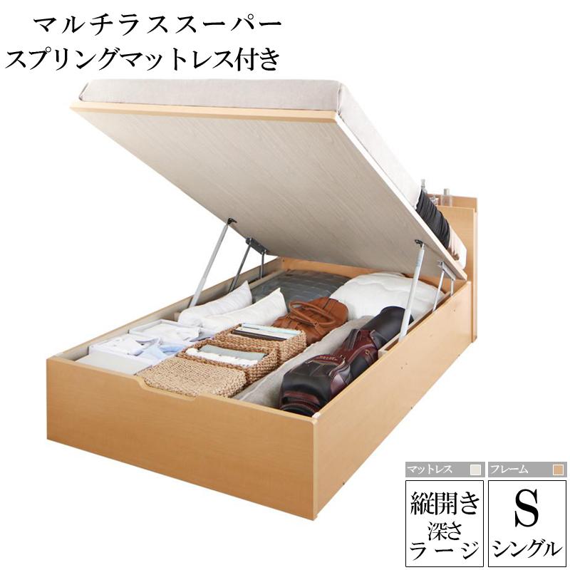 ベッド ベット 宮付き 棚付き シングル 大容量 収納ベッド シングルベッド 木製 コンセント付き 収納付き ホワイト 白 ブラウン 茶 Renati-NA レナーチ ナチュラル マルチラススーパースプリングマットレス付き 縦開き 500031556 (送料無料) 500031556