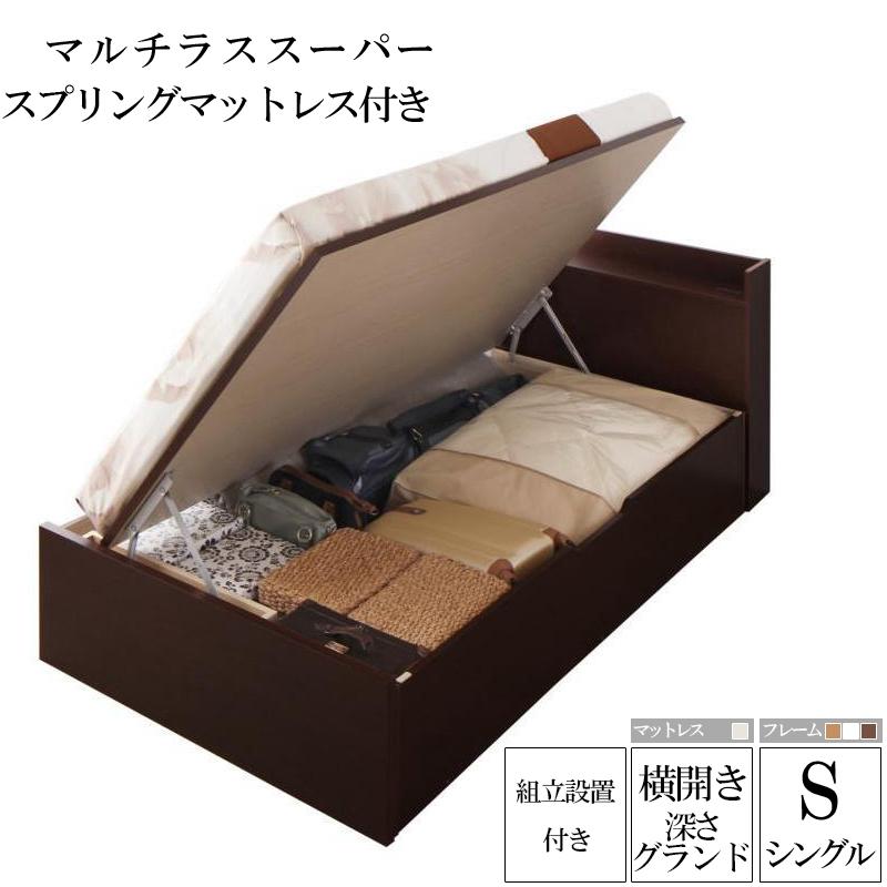収納付き コンセント付き ベッド ベット 棚付き シングルベッド 宮付き 木製 大容量 収納ベッド シングル ホワイト 白 ブラウン 茶 Clory クローリー マルチラススーパースプリングマットレス付き 組立設置付 横開き 500032644 (送料無料) 500032644
