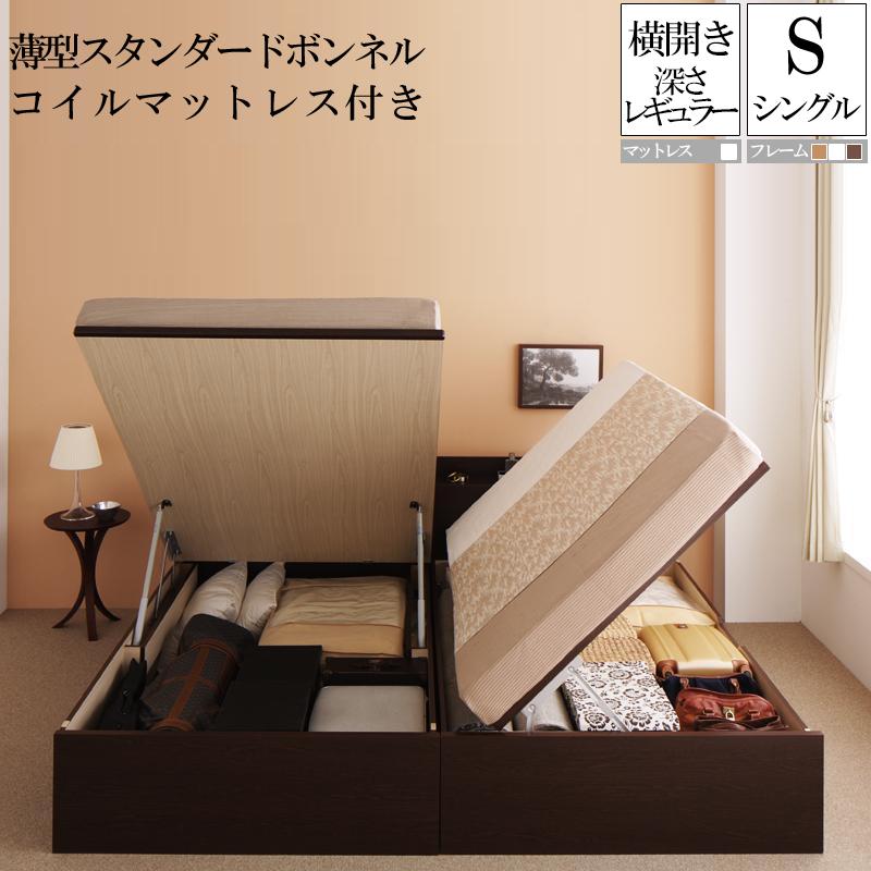 国産跳ね上げ式収納ベッド レギュラー シングル 横開き 薄型スタンダードボンネルコイルマットレス付き フリーダ シングルベッド 日本製フレーム マットレス付き 大容量 収納付きベッド コンセント 木製 シングルサイズ (送料無料) 500032966