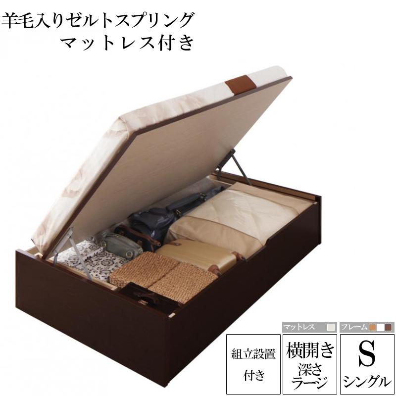 収納付き ベッド ベット シングルベッド 木製 大容量 収納ベッド シングル ホワイト 白 ブラウン 茶 Regless リグレス 羊毛入りゼルトスプリングマットレス付き 組立設置付 横開き 500033234 (送料無料) 500033234