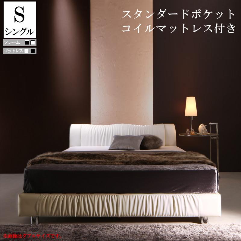送料無料 レザー ベッド シングル ベッドフレーム マットレス セット すのこベッド モダンデザイン Wolsey ウォルジー スタンダードポケットコイルマットレス付き シングルベッド シングルサイズ スノコベット フロアーベッド ブラック ホワイト おしゃれ 高級感