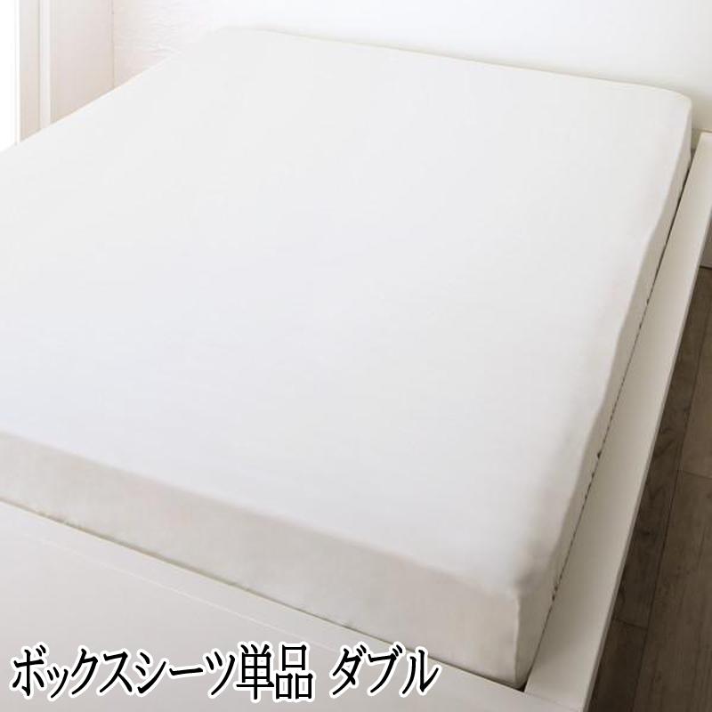日本製 ベッド用 ボックスシーツ単品 ダブル 綿100% マチ25cm コットン 全周ゴム仕様 ボーダー柄 おしゃれ エレガントモダン デザインカバーリング winkle ウィンクル ベットシーツ ダブルサイズ 洗える マットレスシーツ ベッドカバー (送料無料) 500033772