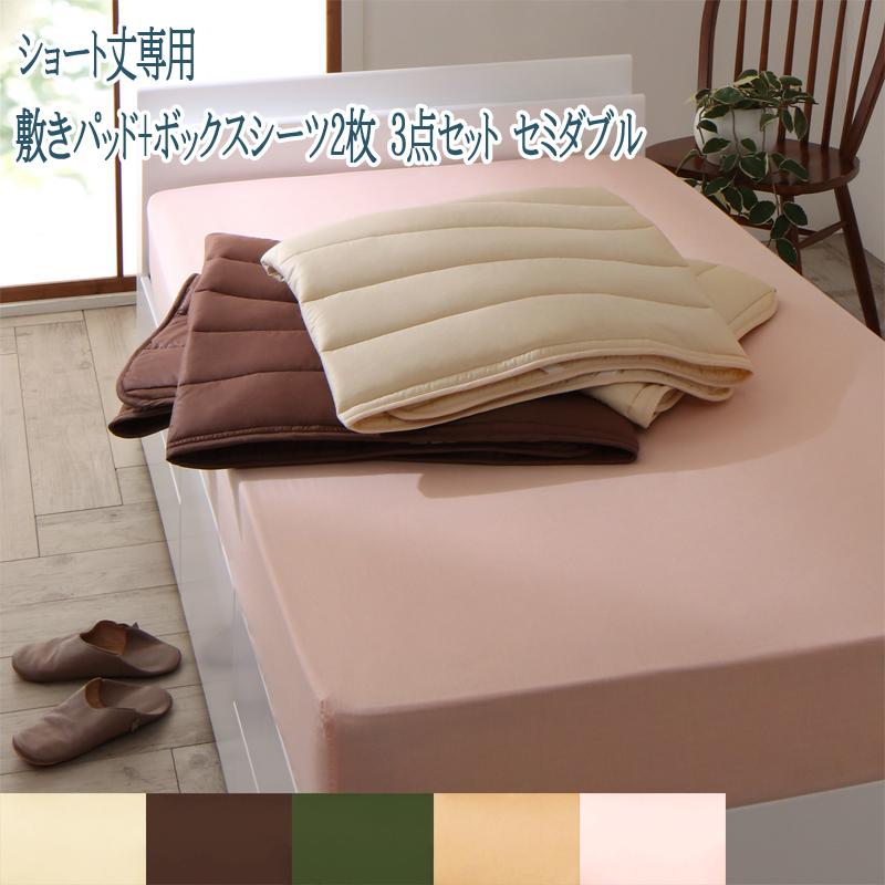 ショート丈専用 綿混 敷きパッド+ボックスシーツ2枚 3点セット セミダブル ショート丈 (送料無料) 500040034