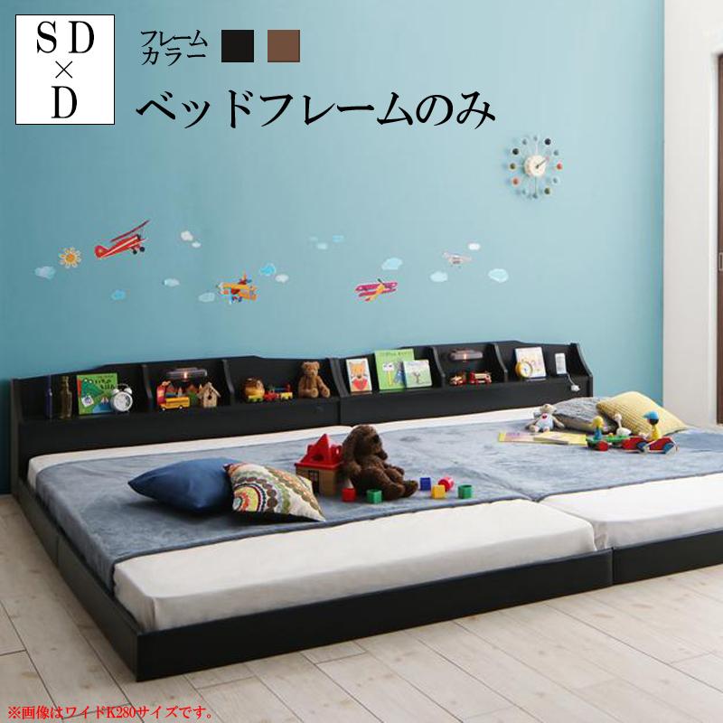 親子で寝られる収納棚・照明付き連結ベッド JointFamily ジョイント・ファミリー ベッドフレームのみ ワイドK260(SD+D) (送料無料) 500040218