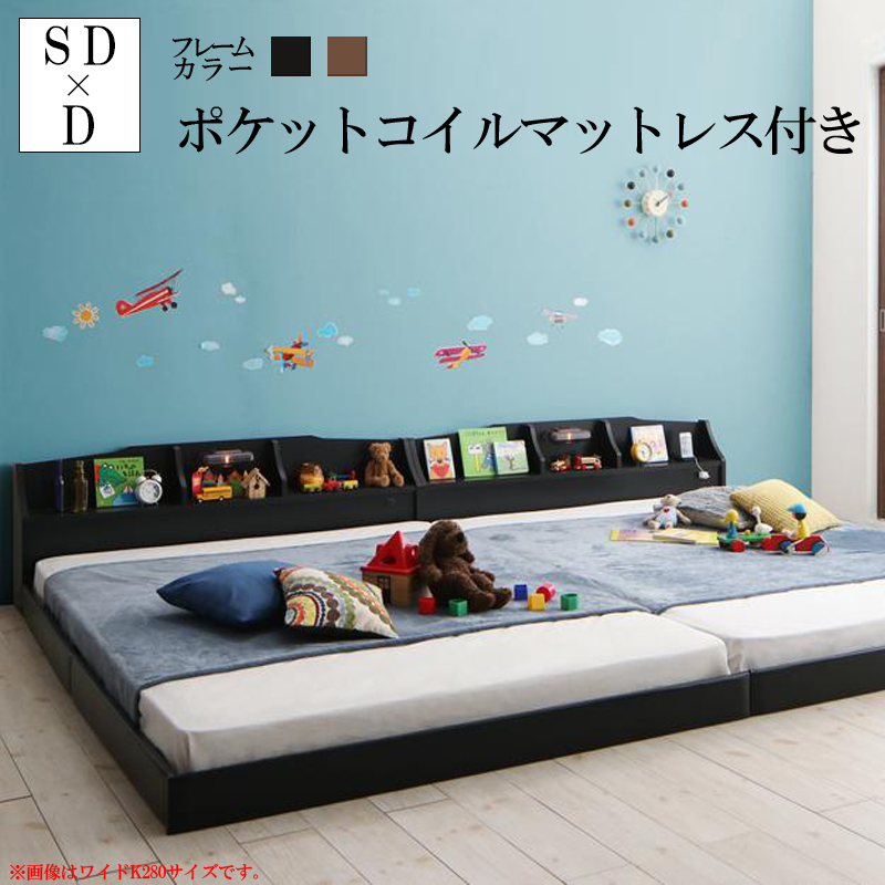 親子で寝られる収納棚・照明付き連結ベッド JointFamily ジョイント・ファミリー ポケットコイルマットレス付き ワイドK260(SD+D) (送料無料) 500040239