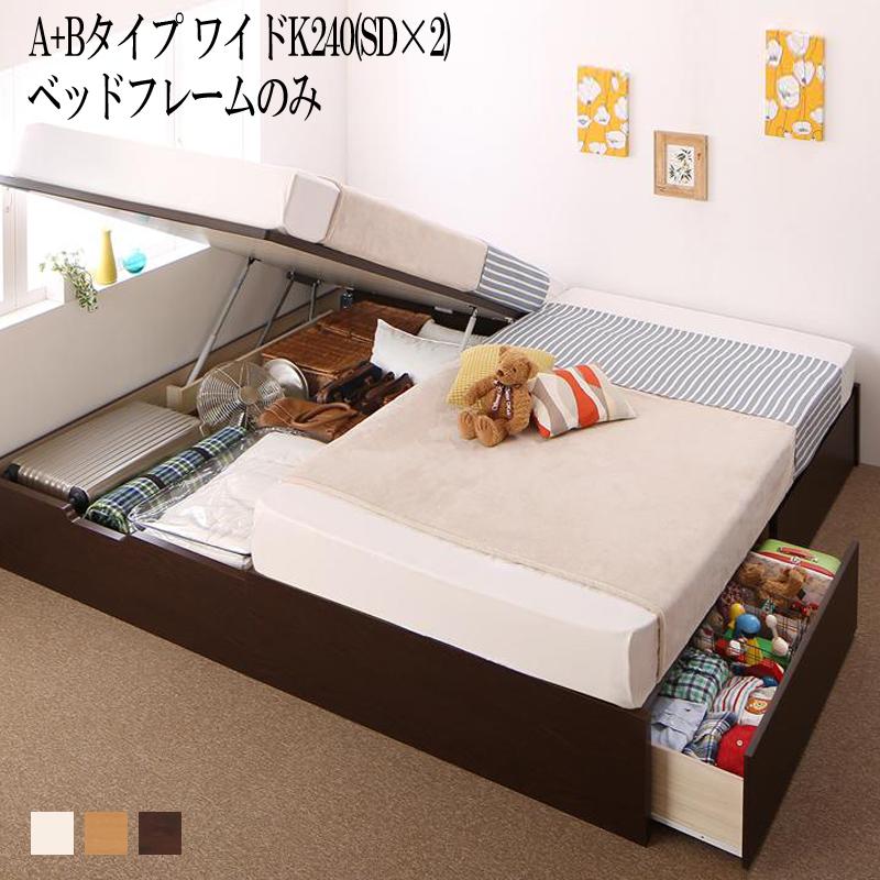お客様組立 コンパクトに壁付けできる国産ファミリー収納連結ベッド Alonza アロンザ ベッドフレームのみ A+Bタイプ ワイドK240(SD×2) (送料無料) 500040748