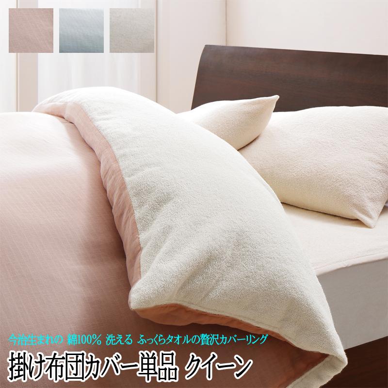 今治生まれの 綿100% 洗える ふっくらタオルの贅沢カバーリング 和やか 掛け布団カバー クイーン (送料無料) 500041643