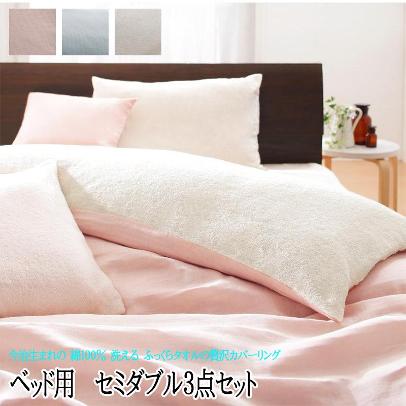 今治生まれの 綿100% 洗える ふっくらタオルの贅沢カバーリング 和やか 布団カバーセット セミダブル3点セット (送料無料) 500041652