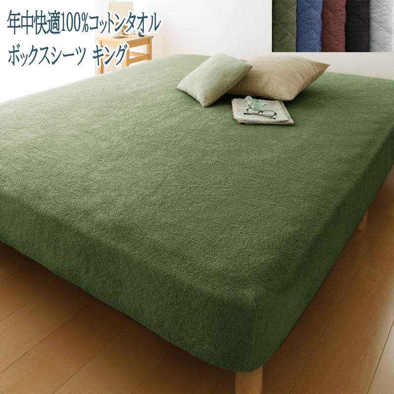 2台を包むファミリーサイズ 年中快適100%コットンタオル suon スオン ベッド用ボックスシーツ キング (送料無料) 500041777