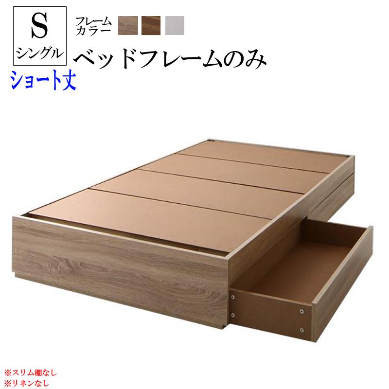 コンパクト収納ベッド CS コンパクトスモール ベッドフレームのみ シングル ショート丈 (送料無料) 500041870