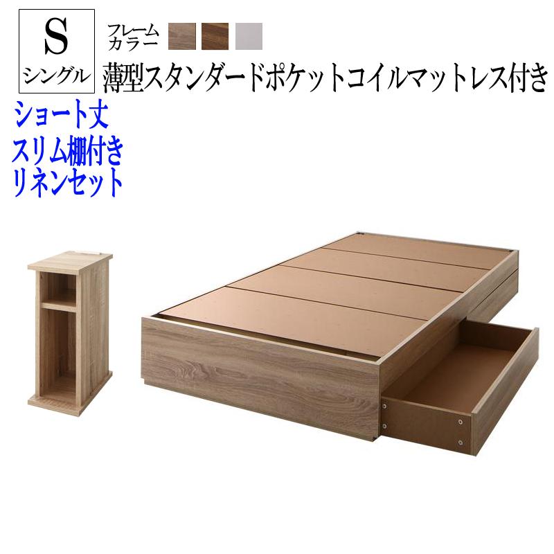 コンパクト収納ベッド CS コンパクトスモール 薄型スタンダードポケットコイルマットレス付き スリム棚セット シングル ショート丈 (送料無料) 500041886