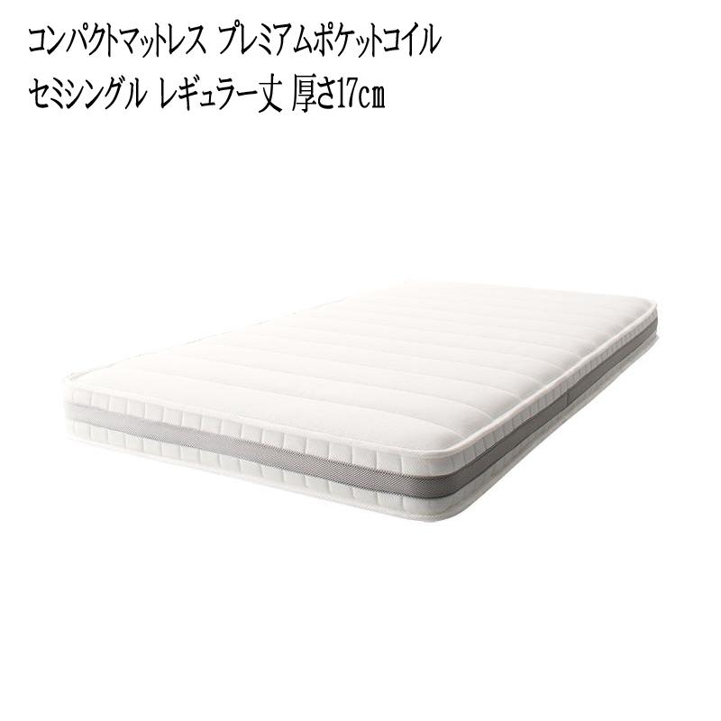 小さなベッドフレームにもピッタリ収まる。コンパクトマットレス プレミアムポケットコイル セミシングル レギュラー丈 厚さ17cm (送料無料) 500041992