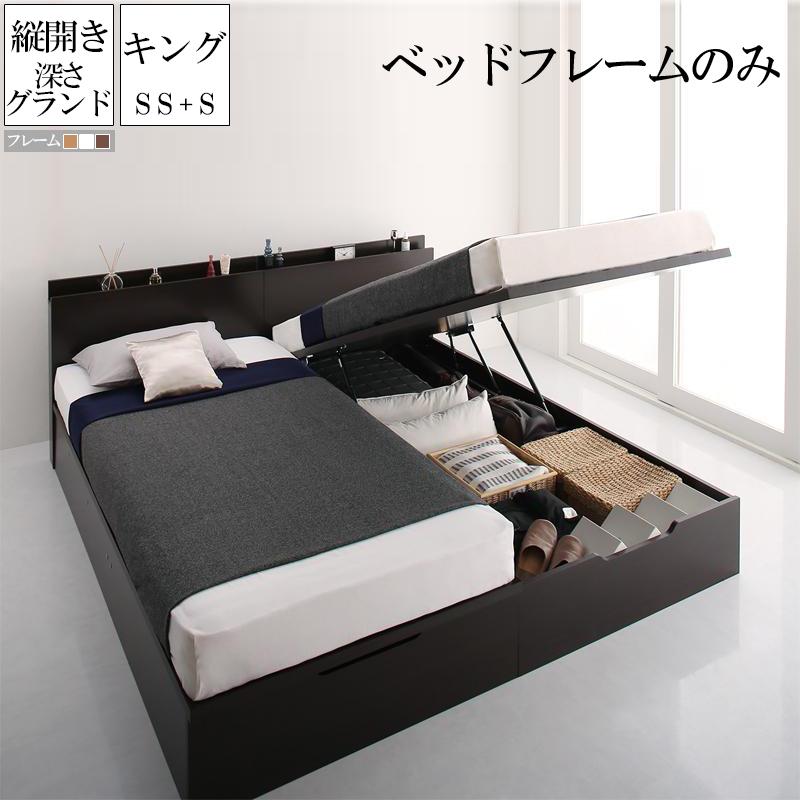 お客様組立 シンプルモダンデザイン大容量収納跳ね上げ大型ベッド ベッドフレームのみ 縦開き キング(SS+S) 深さグランド (送料無料) 500042239