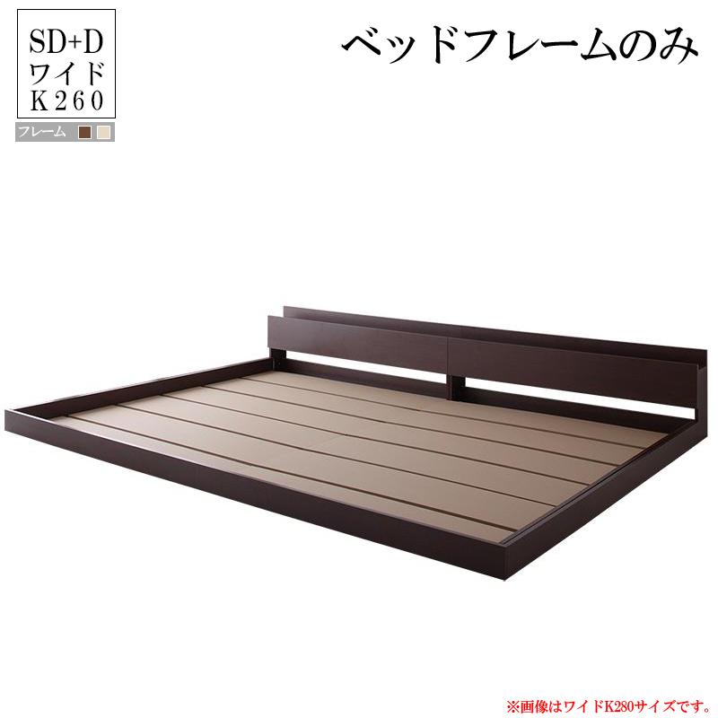 棚・コンセント・ライト付き大型モダンフロア連結ベッド Equale エクアーレ ベッドフレームのみ ワイドK260(SD+D) (送料無料) 500042533