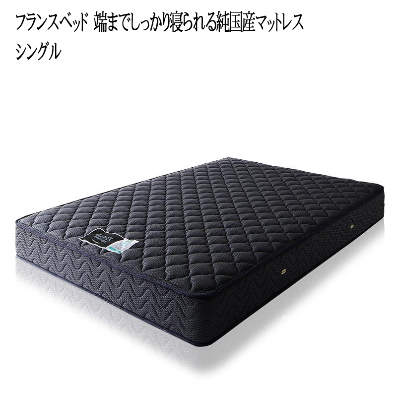 フランスベッド 端までしっかり寝られる純国産マットレス プロ・ウォール シングル (送料無料) 500043551