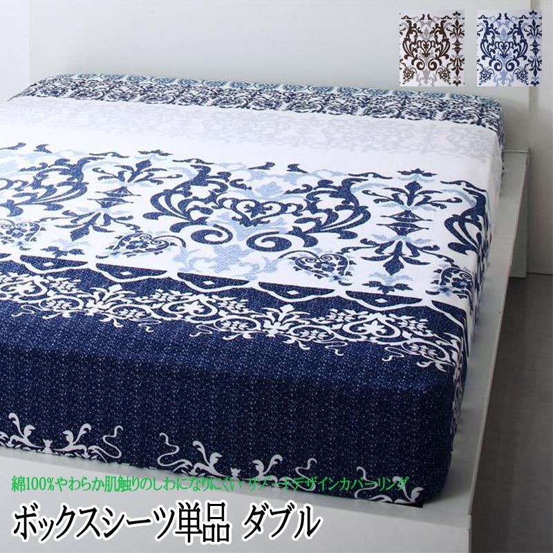 綿100%やわらか肌触りのしわになりにくい リゾートデザインカバーリング Brise de mer series La mer ラメール ベッド用ボックスシーツ ダブル (送料無料) 500043584