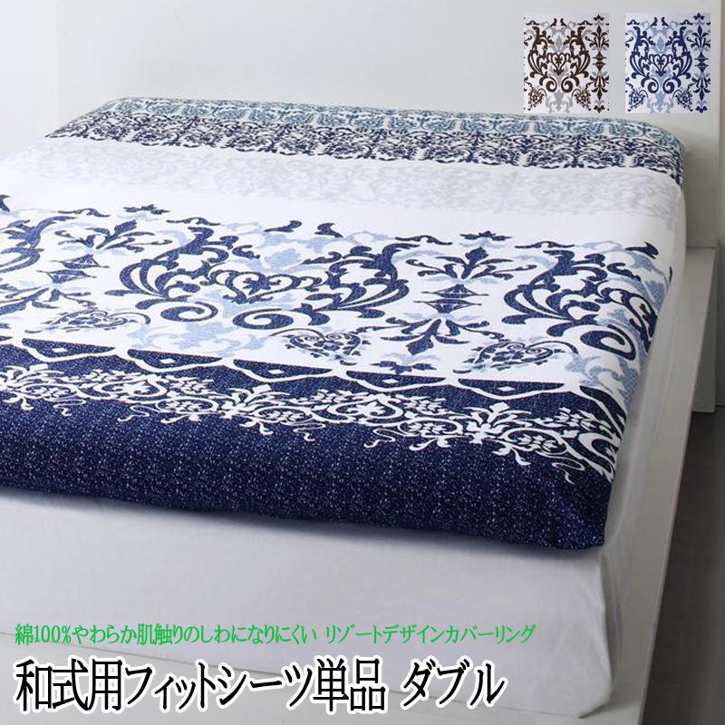 綿100%やわらか肌触りのしわになりにくい リゾートデザインカバーリング Brise de mer series La mer ラメール 和式用フィットシーツ ダブル (送料無料) 500043589