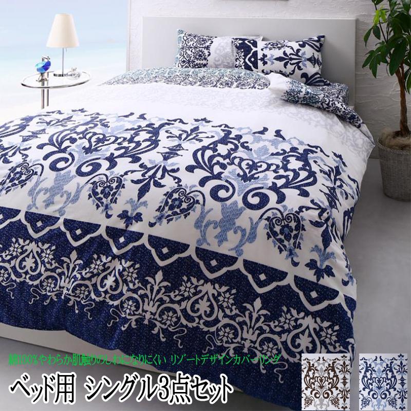 綿100%やわらか肌触りのしわになりにくい リゾートデザインカバーリング Brise de mer series La mer ラメール 布団カバーセット ベッド用 シングル3点セット (送料無料) 500043591