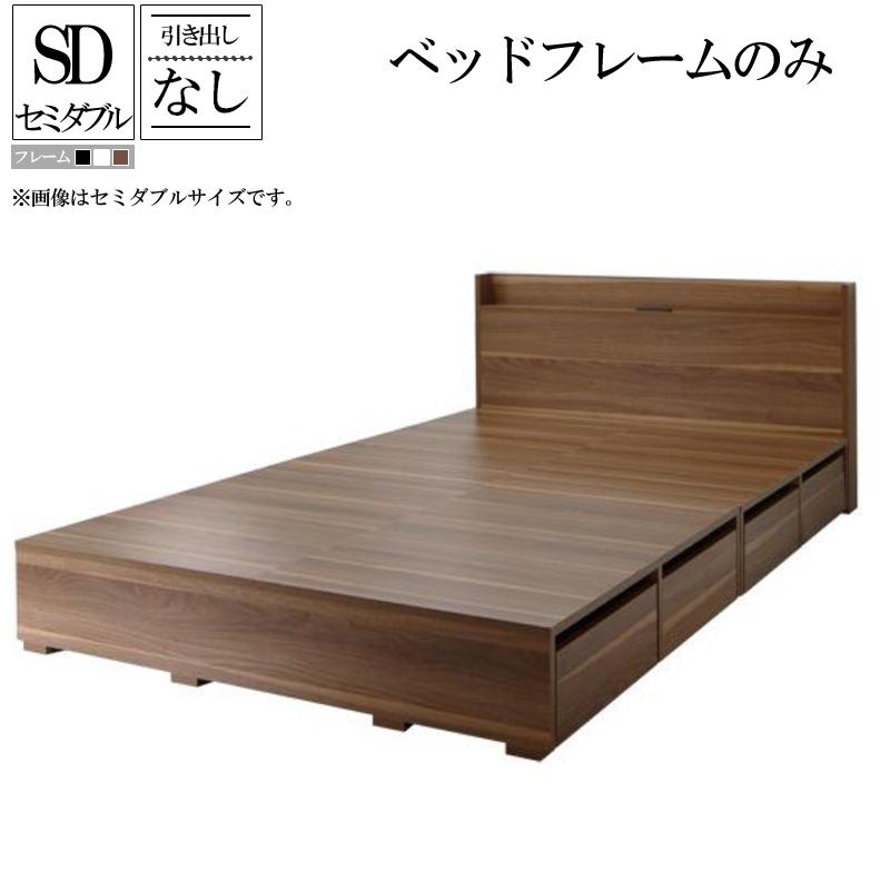 布団で寝れる 棚・コンセント付 収納ベッド X-Draw エックスドロウ ベッドフレームのみ 引き出しなし セミダブル (送料無料) 500043620