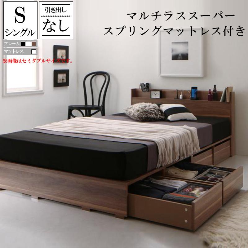 布団で寝れる 棚・コンセント付 収納ベッド X-Draw エックスドロウ マルチラススーパースプリングマットレス付き 引き出しなし シングル (送料無料) 500043631